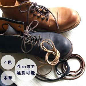 5色 IMPROVE MYSELF(インプルーブ マイセルフ)レザーシューレース(靴用革ひも)・3mm角 ベーシックカラー|craftcafe