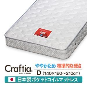 日本製 サイズオーダー ポケットコイル マットレス フレックス ダブル (幅121〜140cm) |...