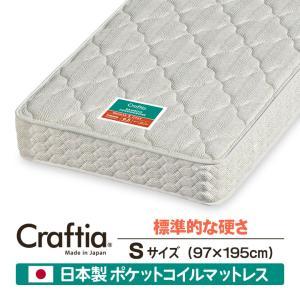 日本製 ポケットコイル マットレス 竹ヘリンボーン シングル   Craftia クラフティア 国産...