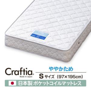 日本製 ポケットコイル マットレス クロムストーン シングル | Craftia クラフティア 国産...