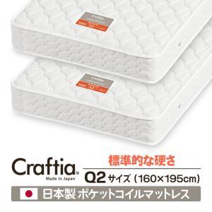 マットレス ポケットコイルマットレス クイーンQ2(2枚組)...