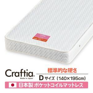 日本製 ポケットコイル マットレス ジュノ ダブル | Craftia クラフティア 国産 ベッドマ...