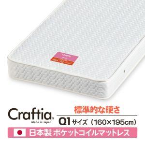 日本製 ポケットコイル マットレス ジュノ クイーン Q1   Craftia クラフティア 国産 ...