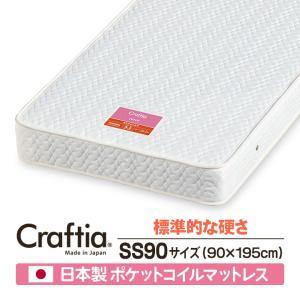 日本製 ポケットコイル マットレス ジュノ セミシングル90 (幅90cm)   Craftia ク...