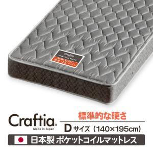 日本製 ポケットコイル マットレス 竹炭ブラン ダブル | Craftia クラフティア 国産 ベッ...