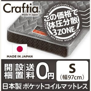 日本製 ポケットコイル マットレス 竹炭ブラン シングル   Craftia クラフティア 国産 ベ...