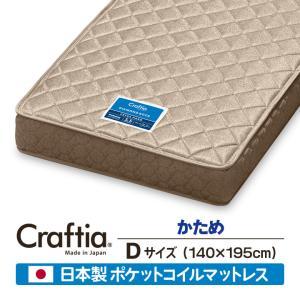 日本製 ポケットコイル マットレス ダイヤモンドロック ダブル | Craftia クラフティア 国...