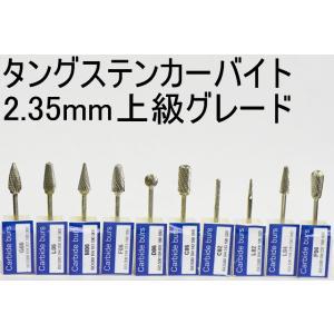 10本セット 2.35mm軸 タングステン カーバイド 上級グレード 個別ケース入り 歯科技工  craftmarket