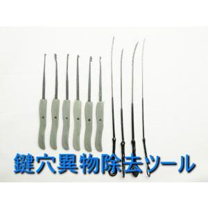 鍵穴異物除去ツール 専用工具 10本セット|craftmarket