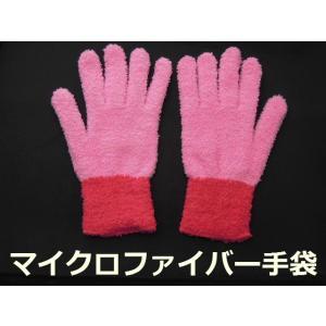 送料無料 マイクロファイバー 手袋 お手軽お掃除 埃とり エアコン掃除 テレビ掃除 車内清掃|craftmarket