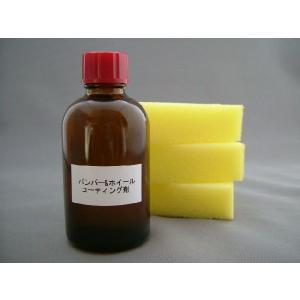 バンパー&ホイールコーティング剤  75ml|craftn