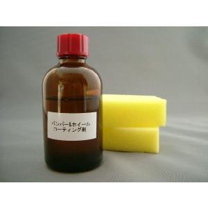 バンパー&ホイールコーティング剤  50ml|craftn