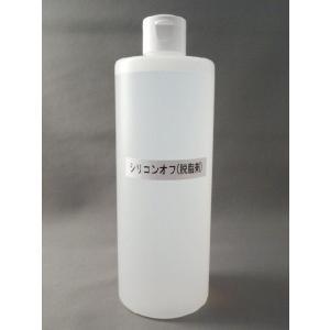 シリコンオフ(脱脂剤) 500ml|craftn