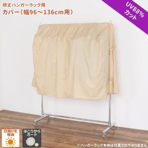 頑丈ハンガーラック用カバー【幅96〜136cm用】|craftpark-k5