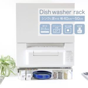 食洗機ラック 伸縮式 頑丈耐荷重60kg シンク上設置 食洗機台 燕三条製|craftpark-k5