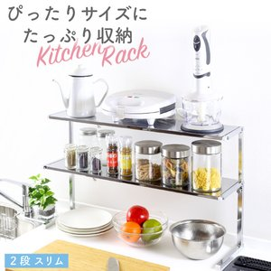 調理台・シンク上の収納を簡単に増やせる キッチンカウンターラック 棚2段 スリム|craftpark-k5