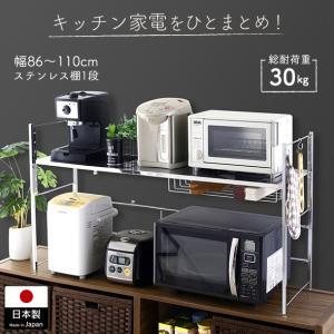 幅伸縮式ステンレス棚レンジ上ラック 棚1段 幅ワイド (日本製 キッチン カウンター上)|craftpark-k5