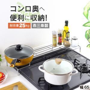コンロ奥ラック 1段 幅65cm 日本製 フライパン 鍋 ふた 収納の写真