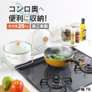コンロ奥ラック 1段 幅78cm 日本製 フライパン 鍋 ふた 収納|craftpark-k5