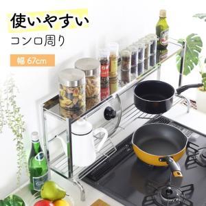 コンロ奥のデッドスペースに調味料・鍋・ふたが置ける2段の棚で調理をサポート 上段は細々とした調味料も...