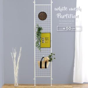 パーテーション 突っ張り 幅50cm 白 メッシュ 壁面収納 間仕切り パーティション