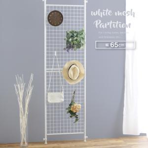 パーテーション 突っ張り 幅65cm 白 メッシュ 壁面収納 間仕切り パーティション|craftpark-k5