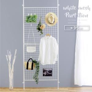 パーテーション 突っ張り 幅95cm 白 メッシュ 壁面収納 間仕切り パーティション|craftpark-k5