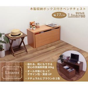 木製収納ボックス付き ベンチチェスト 幅77cm|craftpark-k5