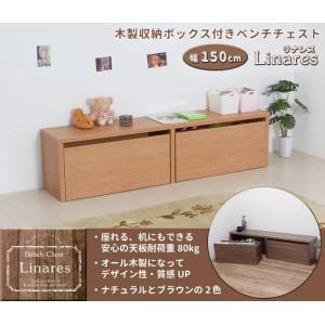 木製収納ボックス付き ベンチチェスト 幅150cm|craftpark-k5
