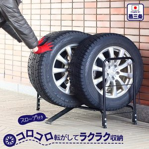 スロープ付き タイヤラック 日本製 耐荷重80kg|craftpark-k5