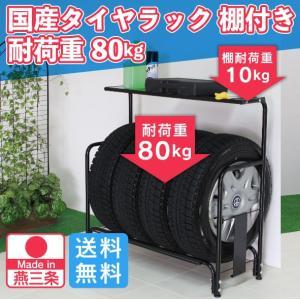 【期間限定値下げ】スロープ付き タイヤラック 棚付き 日本製 耐荷重80kg|craftpark-k5
