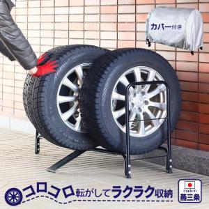 スロープ付き タイヤ収納ラック カバー付き 燕三条製|craftpark-k5