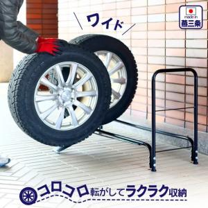 スロープ付き タイヤ収納ラック ワイド 燕三条製|craftpark-k5