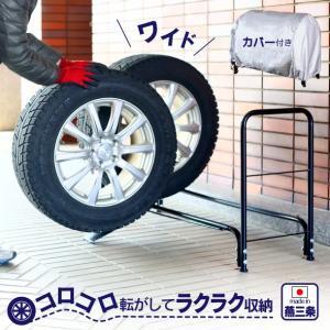 スロープ付き タイヤ収納ラック ワイド カバー付き 燕三条製|craftpark-k5