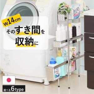 床の段差4cmに対応  洗濯機サイドラック ステンレス棚 3段 幅14cm ランドリーサイド すきま スリム ラック|craftpark-k5