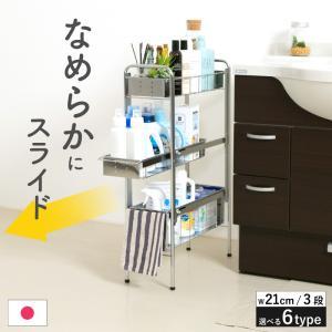 床の段差4cmに対応 ステンレス棚 洗濯機サイドラック 3段幅21cm ランドリーサイド すきま スリム ラック|craftpark-k5