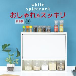 フラップ扉 白い 調味料 ラック・ポット5杯 日本製 スパイスラック|craftpark-k5