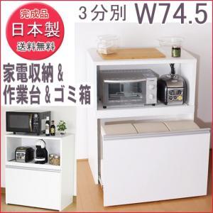 キッチン家電収納&ごみ箱&作業台の1台3役!キッチンワークがグッと快適。しっかり30...