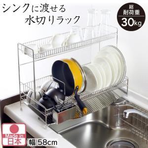 シンク に 渡せる 水切りラック 2段 幅58cm 日本製|craftpark-k5