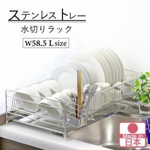 ステンレストレー 水切りラック 幅58.5cm Lサイズ 日本製