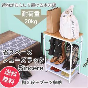 ・うれしい!狭い玄関に省スペースサイズ ・荷物が安心して置ける、耐荷重20kgの木天板付 ・オープン...