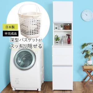 バスケット付き ランドリー 収納 チェスト ハイタイプ スリム 日本製 洗濯機 チェスト タオル|craftpark-k5