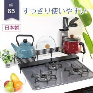 すっきり ワイド な コンロ奥ラック 幅 65cm 日本製 完成品 頑丈