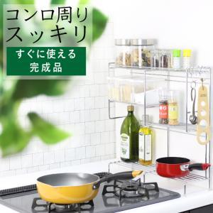 コンロサイドラック 調味料もキッチンツールもまとめて収納 日本製の写真