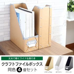 クラフト ファイルボックス 同色4個組|craftpark-k5