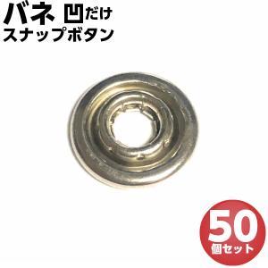 スナップボタン バネ 凹 50個 シルバー 手芸 ハンドメイド ボタン 手芸材料|craftparts-wayuu