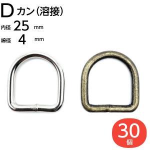 こちらの商品は30個セットでの販売となります。   溶接済みです。   ◆サイズ :A線材の太さ  ...