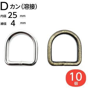 こちらの商品は10個セットでの販売となります。   溶接済みです。   ◆サイズ  A線材の太さ 4...