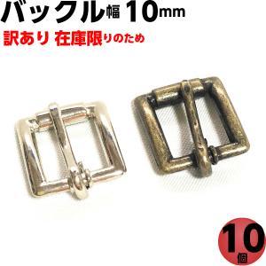訳あり バックル ダイキャスト製 幅10ミリ用 シルバー色 10個で¥99+税 SS_WK|craftparts-wayuu