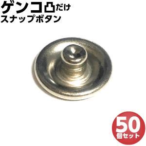 スナップボタン ゲンコ 凸 50個 シルバー 手芸 ハンドメイド ボタン 手芸材料|craftparts-wayuu